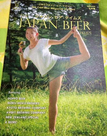 ニュージーランドのクラフトビール