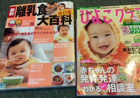 妊娠したら、出産したら読む雑誌