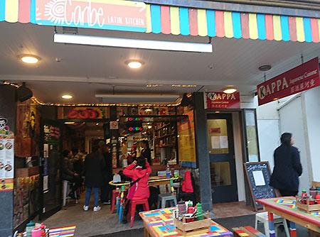 河童 クイーンズタウンの日本食レストラン