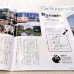月刊ニュージー12月号に掲載