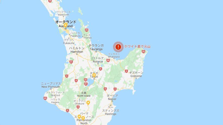 タウランガ沖 ホワイト島