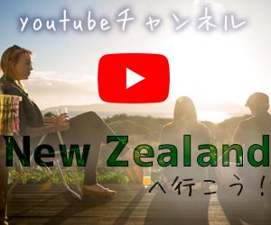 ニュージーラドへ行こう