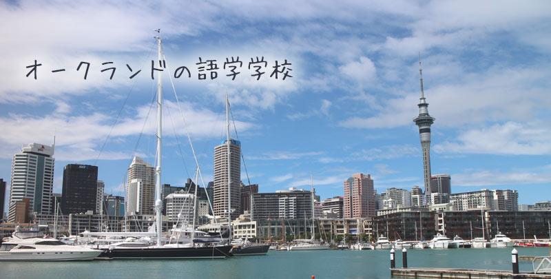 ニュージーランド/オークランドの語学学校