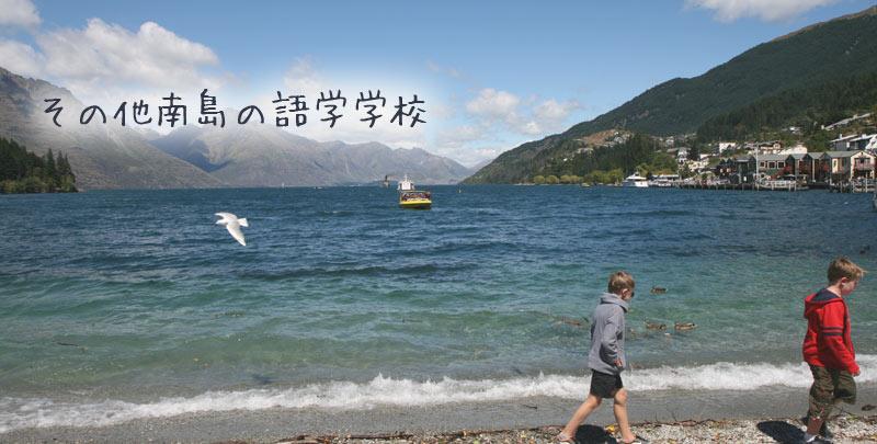 ニュージーランド南島の語学学校