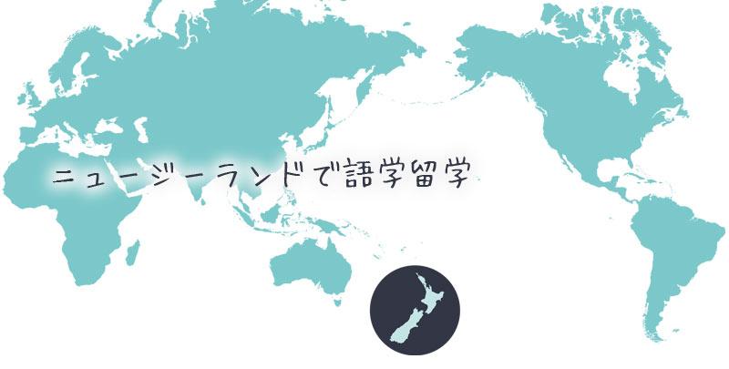 ニュージーランドで語学留学