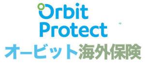 オービット海外旅行保険