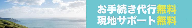 お手続き代行無料・現地サポート無料(語学学校)