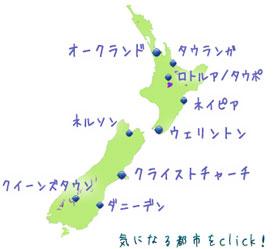 NZ地域から選ぶ