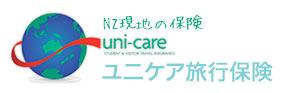 Uni Care 旅行保険